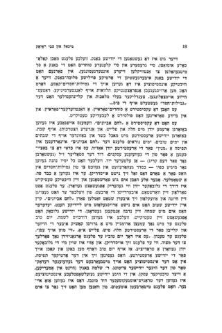 Thumbnail image for Ḥurbn Gluboḳ, Sharḳoystsene, Duniloṿiṭsh, Posṭoṿ, Droye, Ḳazan : dos lebn un umḳum fun Yidishe shṭeṭlekh in Ṿaysrusland-Liṭe (Ṿilner gegnṭ)