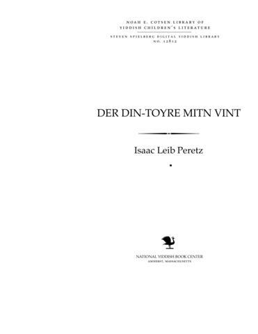 Thumbnail image for Der din Toyre miṭn ṿinṭ