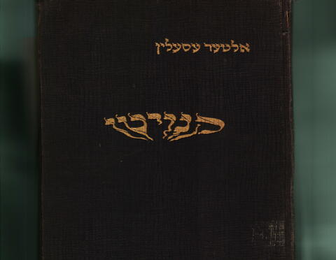 Knoitn book cover 2