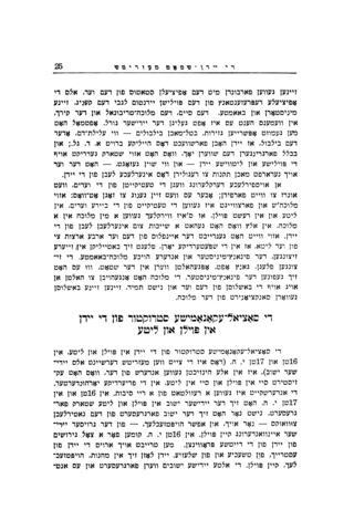 Thumbnail image for Di Yidn-shṭoṭ Mezriṭsh / fun ir breyshes̀ biz erev der Ṿelṭ-milḥome