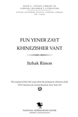 Thumbnail image for Fun yener zayṭ Khinezisher ṿanṭ land, menṭshn, gezelshafṭ, birgerḳrig