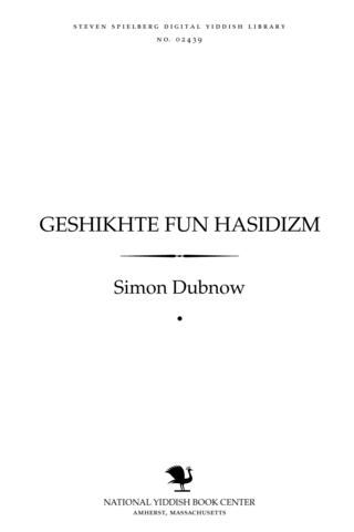 Thumbnail image for Geshikhṭe fun Ḥasidizm oyfn yesod fun originale meḳoyrim ...