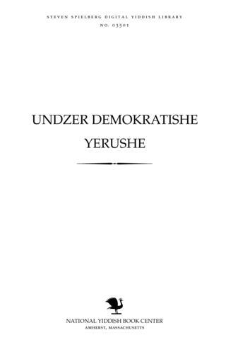 Thumbnail image for Undzer demoḳraṭishe yerushe