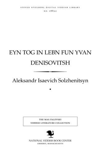 Thumbnail image for Eyn ṭog in lebn fun Yvan Denisoviṭsh
