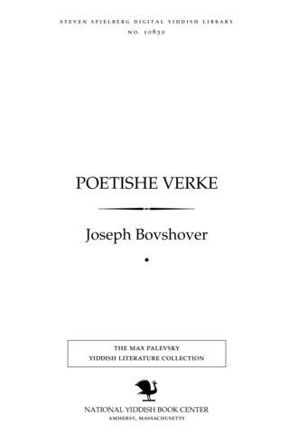 Thumbnail image for Poeṭishe ṿerḳe