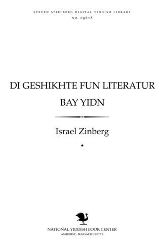 Thumbnail image for Di geshikhṭe fun liṭeraṭur bay Yidn
