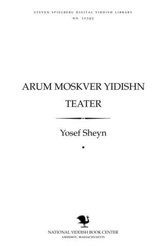Thumbnail image for Arum Mosḳver Yidishn ṭeaṭer