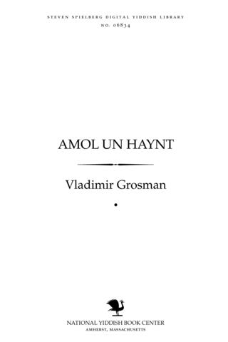 Thumbnail image for Amol un haynṭ