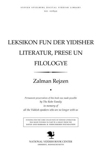 Thumbnail image for Leḳsiḳon fun der Yidisher liṭeraṭur, prese un filologye
