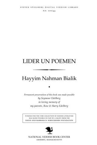 Thumbnail image for Lider un poemen miṭ Byaliḳ's oyṭobyografye un aynleyṭung fun Sh. Niger