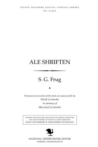 Thumbnail image for Ale shrifṭen