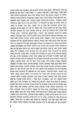 Thumbnail image for Yizkor : ḳehilot Luninyets, Ḳoz'anhorodoḳ