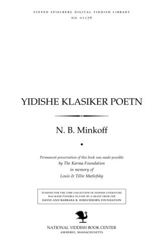 Thumbnail image for Yidishe ḳlasiḳer poeṭn eseyen