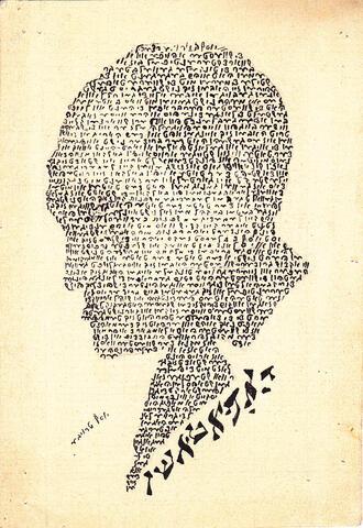 yiddish typographic yosef portrait