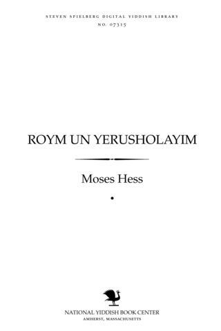 Thumbnail image for Roym un Yerusholayim