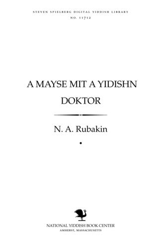 Thumbnail image for A mayśe miṭ a Yidishn doḳṭor