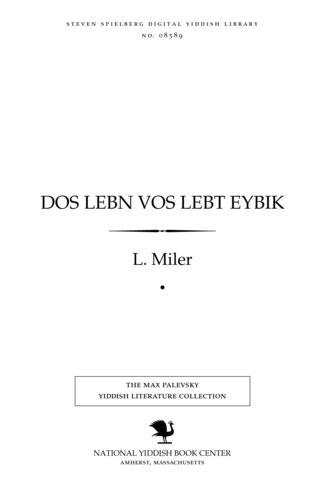 Thumbnail image for Dos lebn ṿos lebṭ eybiḳ milḥome-balade in 4 ṭeyl