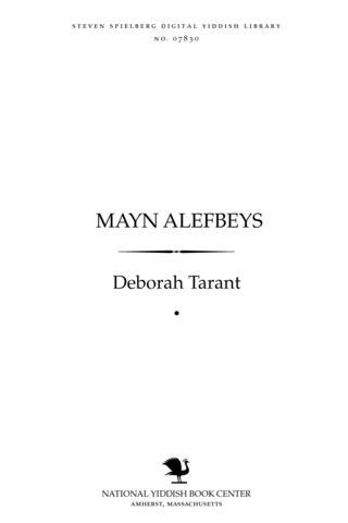 Thumbnail image for Mayn alefbeys leynbukh far onfanger