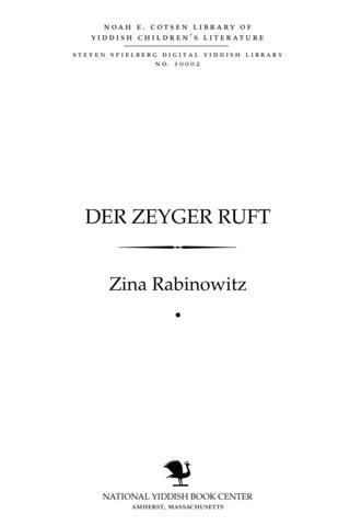 Thumbnail image for Der zeyger rufṭ