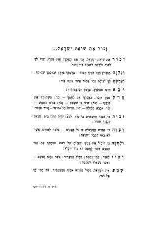 Thumbnail image for Stolin : sefer-zikaron li-kehilat Stolin veha-sevivah