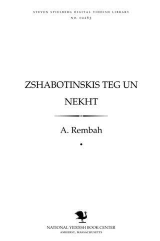 Thumbnail image for Zshaboṭinsḳis ṭeg un nekhṭ erinerungen fun zayn priṿaṭ-seḳreṭar