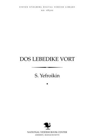 Thumbnail image for Dos lebediḳe ṿorṭ leyenbukh far dem driṭn lernyor