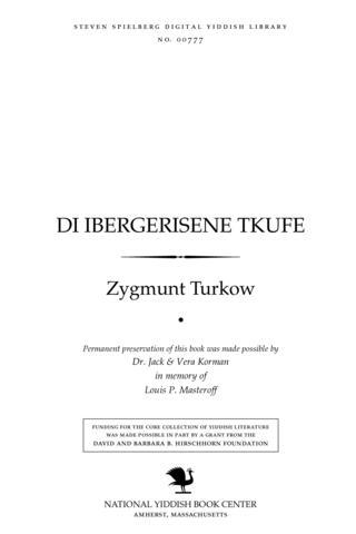 Thumbnail image for Di ibergerisene tḳufe fragmenṭn fun mayn lebn
