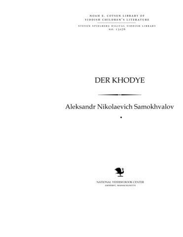 Thumbnail image for Der khodye