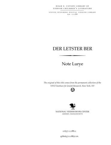 Thumbnail image for Der letsṭer ber ḳinder-pyese