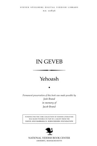 Thumbnail image for In geṿeb