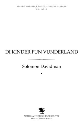 Thumbnail image for Di ḳinder fun ṿunderland
