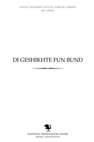 Thumbnail image for Di Geshikhṭe fun Bund