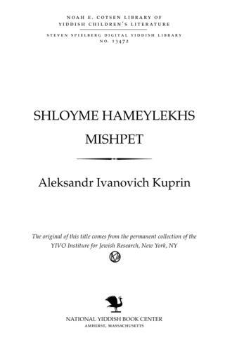 Thumbnail image for Shelomoh hameylekhs mishpeṭ