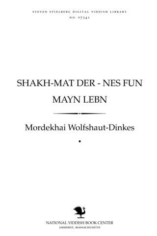 Thumbnail image for Shakh-maṭ - der nes fun mayn lebn fun Pshemishl biz Ṭerezyenshṭaṭ