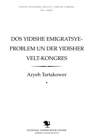 Thumbnail image for Dos Yidishe emigratsye-problem un der Yidisher ṿelṭ-ḳongres