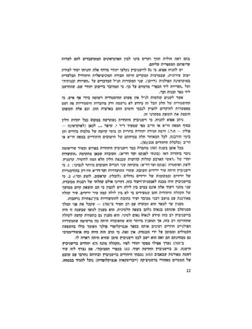 Thumbnail image for Ṿishnivits : sefer zikaron li-ḳedoshe Ṿishnivits she-nispu be-sho'at ha-natsim