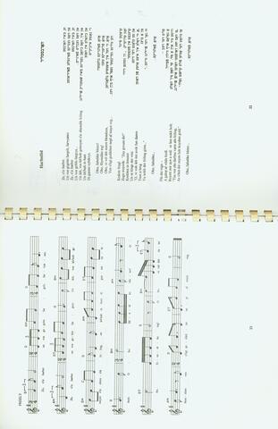 Zumertog song