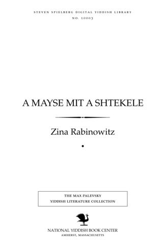 Thumbnail image for A mayse miṭ a shṭeḳele