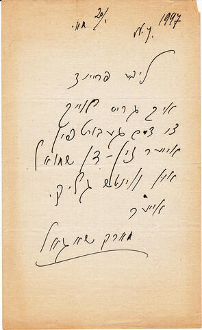 chagall note to yosef
