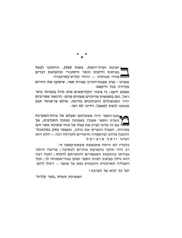Thumbnail image for Sefer Ḳalarash : le-hantsaḥat zikhram shel Yehude ha-ʻayarah she-neḥrevah bi-yeme ha-sho'ah