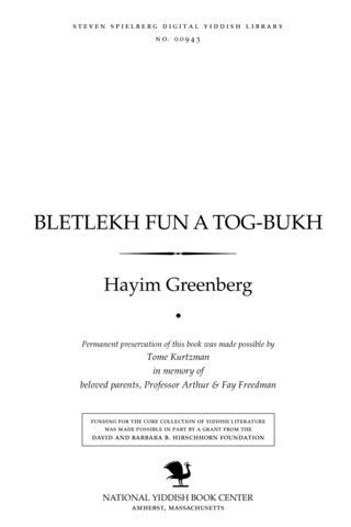 Thumbnail image for Bletlekh fun a ṭog-bukh