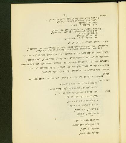 Yiddish playwriting 4