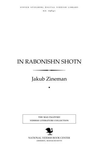 Thumbnail image for In rabonishn shoṭn biografisher roman ṿegn dem lebn fun Ḳarl Marḳs un zayn Yidishn dor