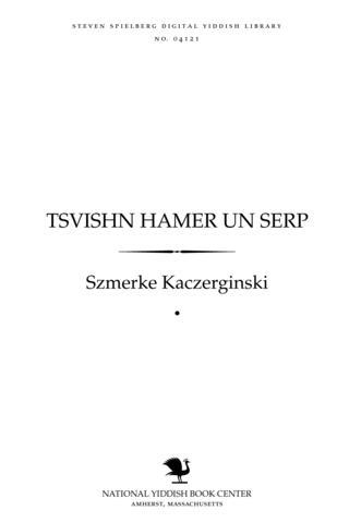Thumbnail image for Tsṿishn hamer un serp tsu der geshikhṭe fun der liḳṿidatsye fun der Yidisher ḳulṭur in Soṿeṭn-Rusland