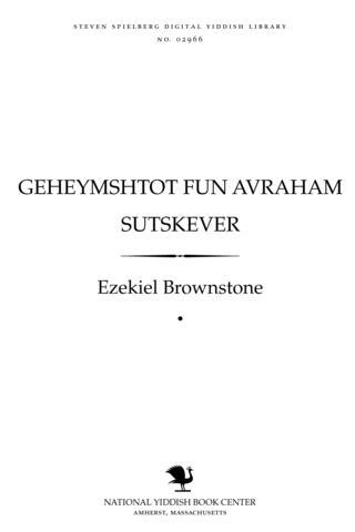 Thumbnail image for Geheymshṭoṭ fun Avraham Sutsḳeṿer