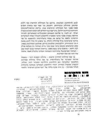 Thumbnail image for Esh tamid--yizkor le-Dolhinov : sefer zikaron li-ḳehilat Dolhinov ṿeha-sevivah