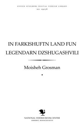 Thumbnail image for In farkishufṭn land fun legendarn Dzshugashṿili mayne zibn yor lebn in Raṭnfarband, 1939-1946