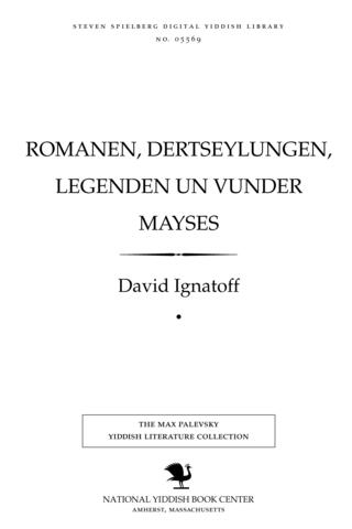 Thumbnail image for Romanen, dertseylungen, legenden un ṿunder mayśes̀ :