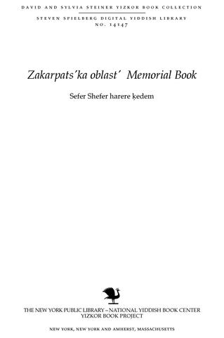 Thumbnail image for Sefer Shefer harere ḳedem : golat Ḳarpaṭoros - Marmarosh be-tif'artah uve-ḥurbanah