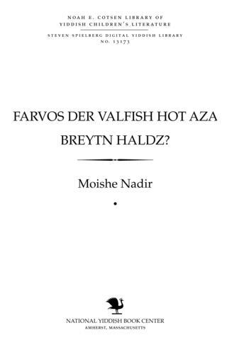 Thumbnail image for Farṿos der ṿalfish hoṭ aza breyṭn haldz? Farṿos der ḳeml hoṭ a hoyḳer?